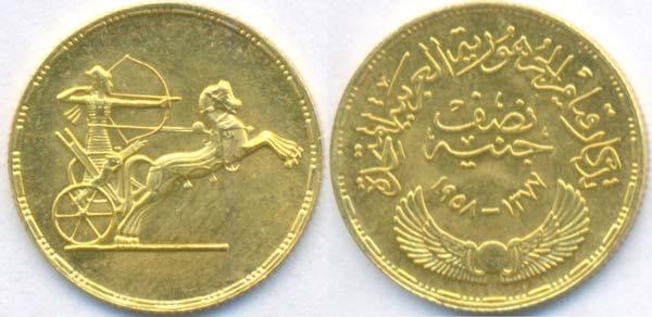 الفرق بين الجنيه الذهب والنصف جنيه
