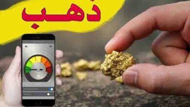 كشف الذهب عن طريق الجوال