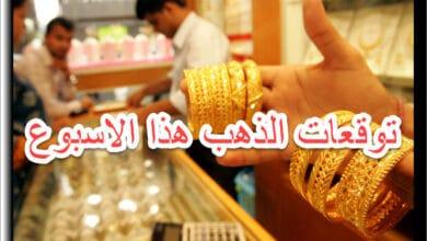Photo of توقعات محللين الذهب