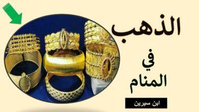 Photo of الذهب في المنام لابن سيرين