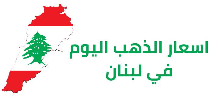 سعر الذهب في لبنان اليوم