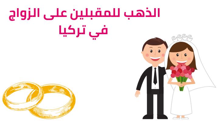 الذهب للمقبلين على الزواج في تركيا