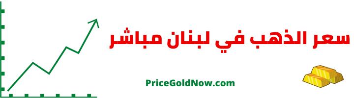 سعر الذهب في لبنان مباشر