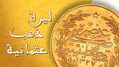 الذهب التركي